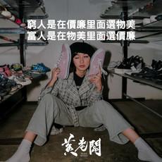 038創業成功金句黄老闆Boss-Wong-quotes.jpg