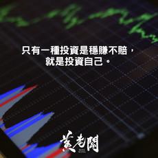037創業成功金句黄老闆Boss-Wong-quotes.jpg