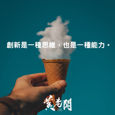 008創業成功金句黄老闆Boss-Wong-quotes.jpg