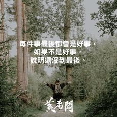 009創業成功金句黄老闆Boss-Wong-quotes.jpg