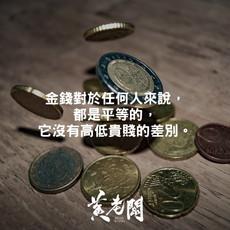 031創業成功金句黄老闆Boss-Wong-quotes.jpg
