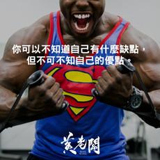 014創業成功金句黄老闆Boss-Wong-quotes.jpg
