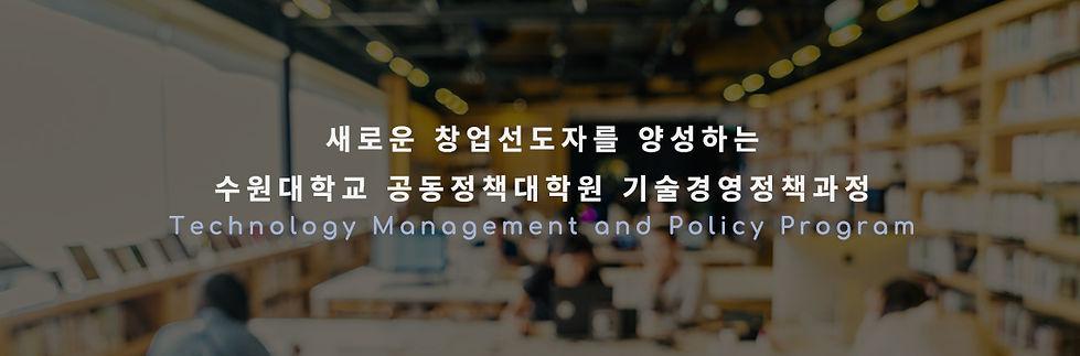 기술경영정책전공메인.JPG