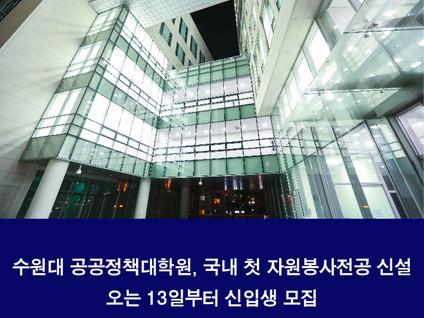 수원대 공공정책대학원, 국내 첫 자원봉사전공 신설···오는 13일부터 신입생 모집