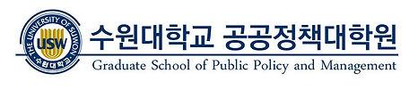 공공정책대학원.JPG