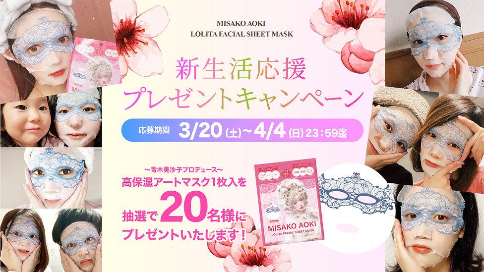 新生活応援キャンペーン_サイト.jpg