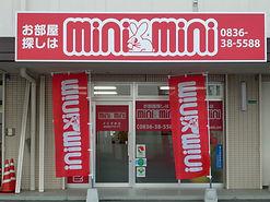 宇部市の賃貸・売買はミニミニFC宇部店・合同会社アライブへお任せください。