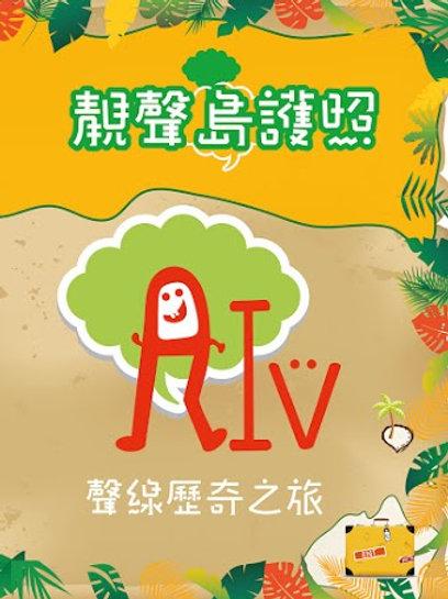 《AIV 聲線歷奇之旅 言語治療師訓練手冊》(廣東話電子版)