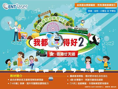 《我都說得好2-香港廿天遊》