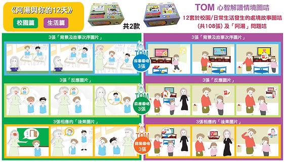 TOM_pic2.jpg