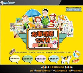 storyTV_box.jpg