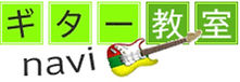 guitar_navi.jpg