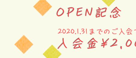 サイト開設&OPEN記念イベント開催中