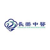 Chang Le Tcm Wellness Clinic 長樂中醫