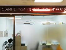 Qianhe TCM Healthcare  谦和中医