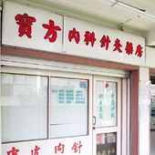 Ong's Tonic & Medical Centre (Main branch)