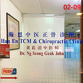 Han En TCM & Chiropractic Clinic