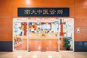 NTU Chinese Medicine Clinic