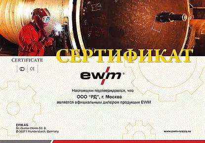 """Сертификат ООО """"РД"""" EWM сварочное оборудование"""