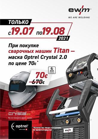 Акция по EWM Титан+маска оптрел