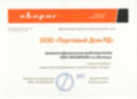 сертификат-сварог-ТД-РД.jpg