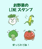 LINEスタンプ・リンク.png