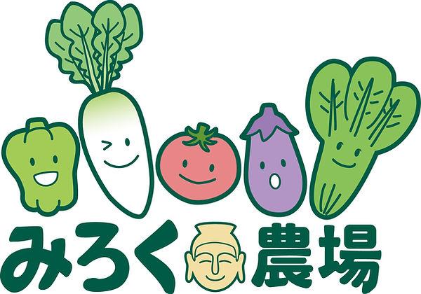みろくロゴ野菜の仲間たちカラー.jpg