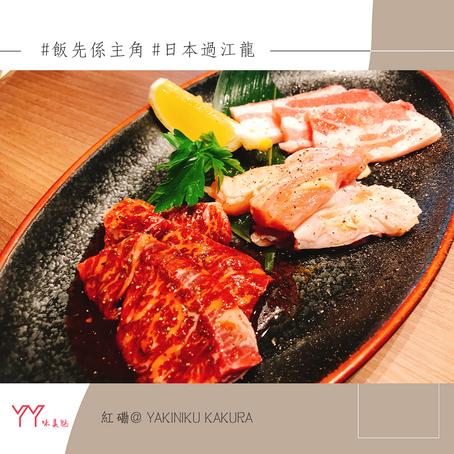 [日韓味魅-紅磡] 日本過江龍燒肉店 飯仲好食過燒肉
