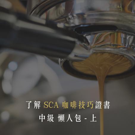 [飲食誌]  Specialty Coffee Association [SCA] - 中級咖啡技巧證書 懶人包 - 上