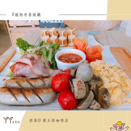 [#黃店-西貢] 西貢寵物有善餐廳 小店盡顯溫馨