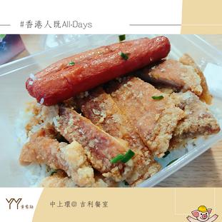 [#良心店-上環] 港式All-Day Breakfast 燒賣 腸粉 沙爹牛