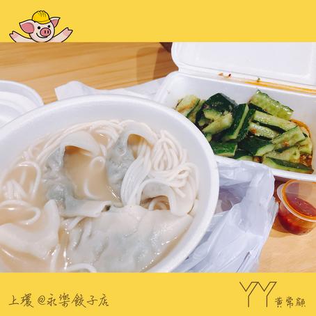[#黃店-中上環] 大份又抵食黃色餃子鋪 永樂餃子店
