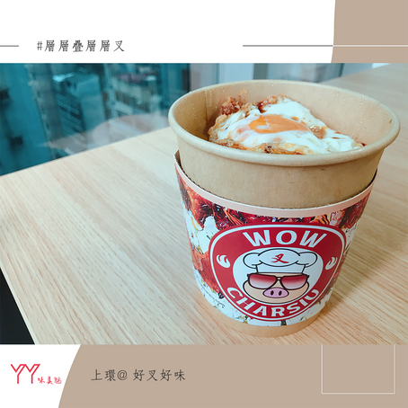 [YY 港人港食] 層層疊 兩層叉燒雨層菜飯 極之簡單- 好叉好味