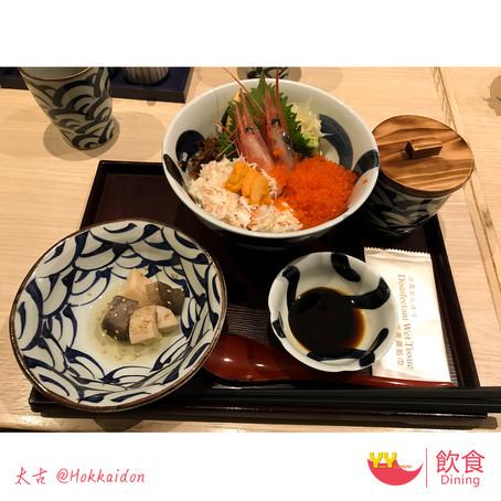 [日韓味魅-太古] 有待改善中高價日本餐廳 - 北海丼