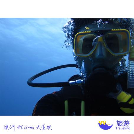 [開恩茲] 這趟旅行的目的地 --- 大堡礁