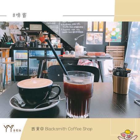 [#黃店-西貢] 藝術並存的精品咖啡店Cafe -Blacksmith Coffee Shop
