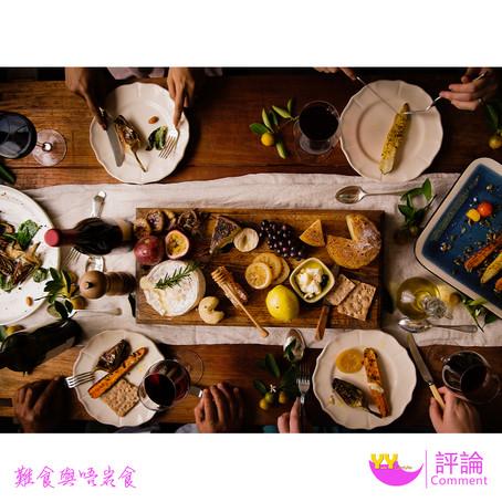 [飲食誌] 難食與唔岩食