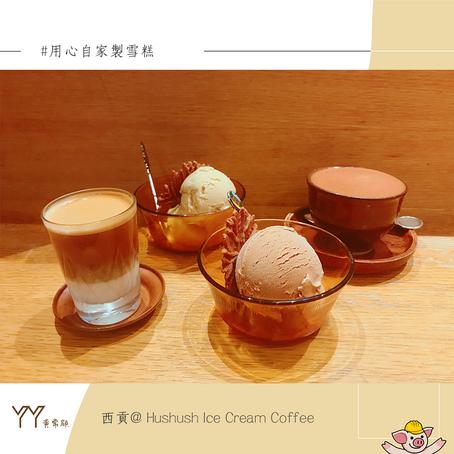[#良心店-西貢] 自家手製雪糕 咖啡小店