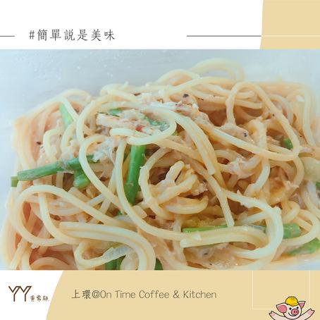 [#黄店-上環] 西式煮意 上環良心Cafe - On Time Coffee & Kitchen