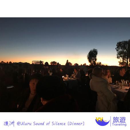 [烏魯魯] 多久未靜靜地吃一餐? 寂靜之聲 星空下的宴會