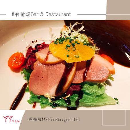 [YY 西式煮意-銅鑼灣] 空間感十足好有氣氛 Bar & Restaurant