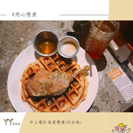[#黃店-上環] 用良心慢煮出細味 我愛慢煮
