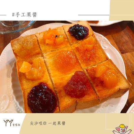 [#黄店] 用心自家製Homemade果醬 一起果醬