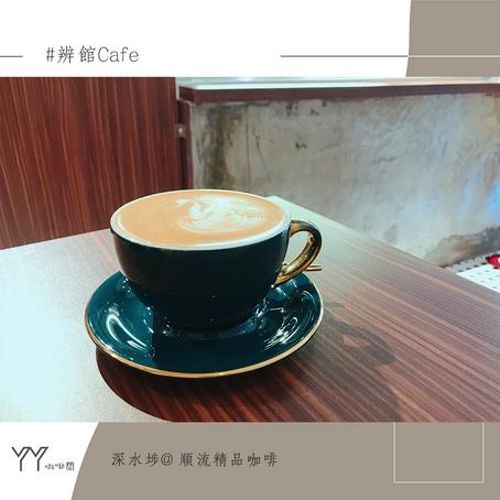 [咖啡聞-深水埗] 一家以辨館做特色的Cafe
