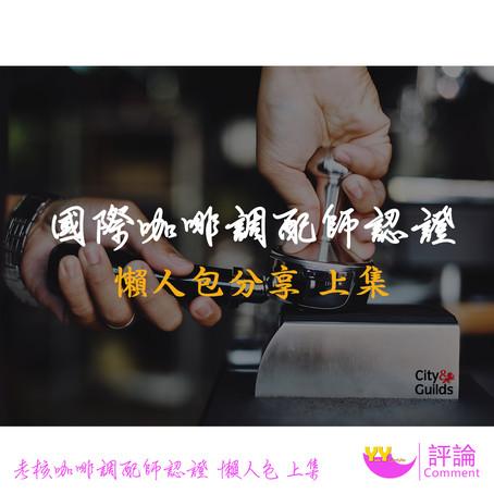 [飲食誌] City and guilds 國際咖啡調配師認證 懶人包 — 上集