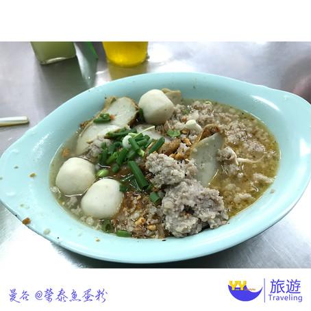[泰國曼谷] 泰國人氣魚蛋粉 好多人都介紹過