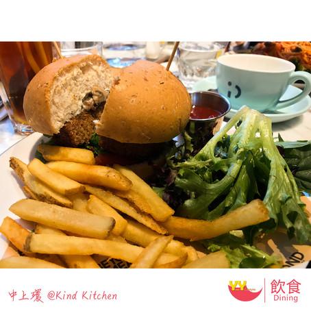 [綠色素食-中上環] 想開始食素? 唔知點開始? 帶你食未來西式素食 Kind Kitchen