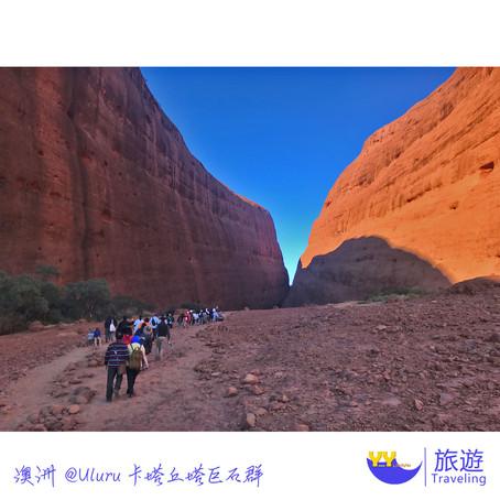 [烏魯魯] 登陸火星 別違忘的巨石群 卡塔丘塔