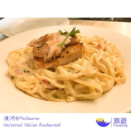 [墨爾本] – 韓國朋友極力推介 超正抵食大大份意大利餐廳