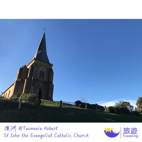 [塔斯曼尼亞] 里奇蒙風情小區 寧靜舒服的一天 聖約翰教堂
